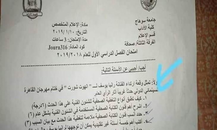 سؤال عن فستان الممثلة رانيا يوسف القصير في امتحان لطلبة الإعلام في جامعة سوهاج يثير سخرية مواقع التواصل