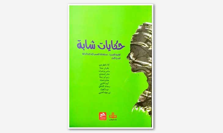344170fdc المجموعة القصصية «حكايات شابة»: انطفاء الروح وتوهج النص | القدس العربي