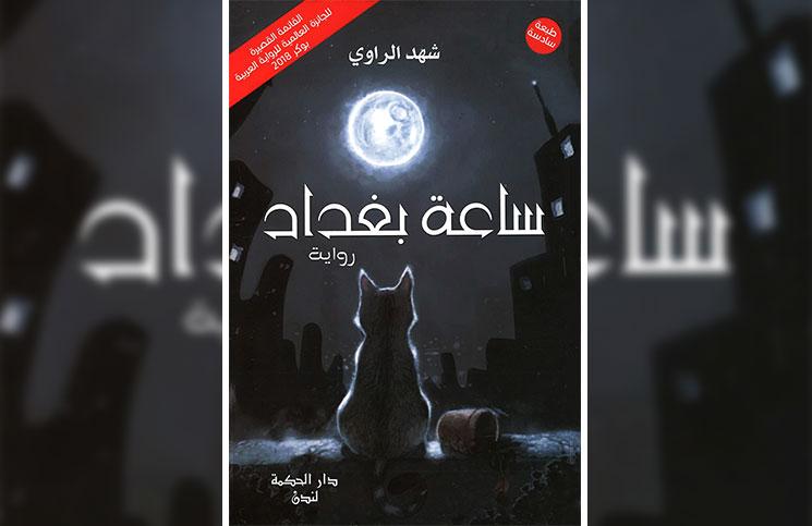 """8854f8899 الروائية العراقية شهد الراوي في """"ساعة بغداد"""": استحضار شظايا الأزمنة الماضية"""