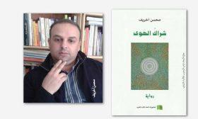 الشاعر المغربي محسن أخريف يلقى مصرعه أثناء تقديم احتفالية عيد الكتاب