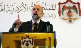 بانتظار تفويض رئيس الوزراء الأردني بتعديل وزاري موسع… وترقب لكيفية استغلاله الفرصة