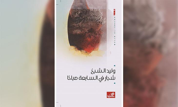 """مجموعة الشاعر الفلسطيني وليد الشيخ """"شجار في السابعة صباحاً"""":سخرية الشعر في تعرية الواقع"""