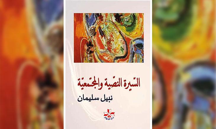 """نبيل سليمان: """"السيرة النصّية والمجتمعية"""""""