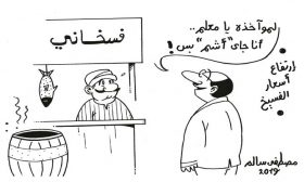 المطالبة بحرث التربة السياسية وإعادة تشكيل الحياة الحزبية في مصر وإشادة بالأردن لرفضه صفقة القرن الأمريكية