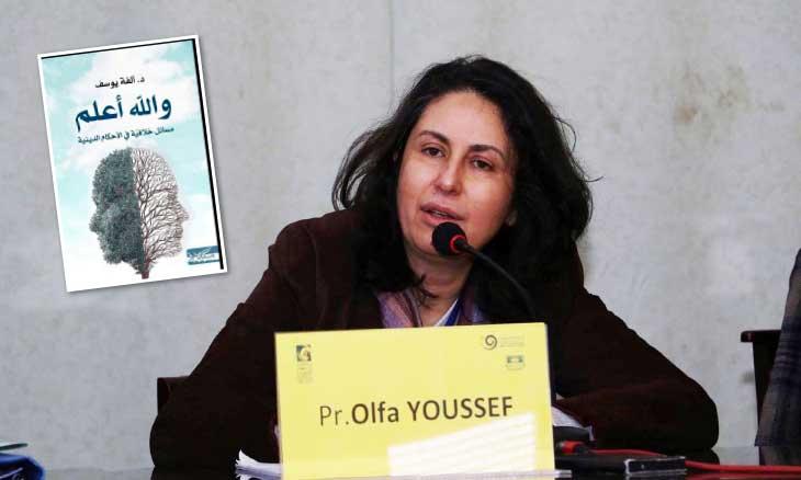 الباحثة التونسية ألفة يوسف: ليس هناك رفض مطلق للقراءة السياقية في الثقافة الدينية