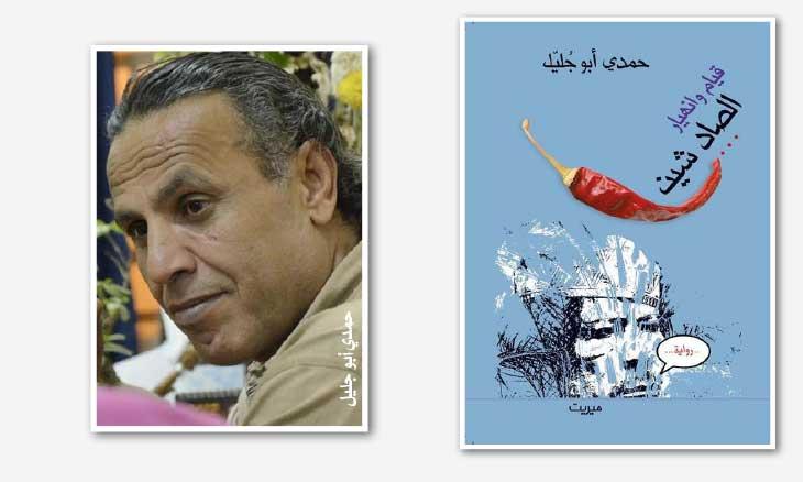 رواية «قيام وانهيار الصاد شين» لحمدي أبو جليّل: عن أبناء الصحراء الشرقية وسواهم