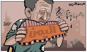 اليمن الحزين