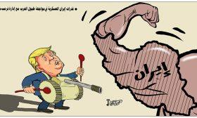 قدرات ايران العسكرية في مواجهة طبول الحرب مع ادارة ترمب