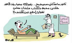رفض دعوات في الفيسبوك تحرّض المصريين ضد اللاجئين السوريين وفشل «شاومينج» في اختراق منظومة الامتحانات