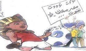 إقبال المصريين على مباراة فريق منتخبهم الوطني فقط ورفع أسعار الصحف القومية أول الشهر المقبل