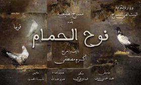 «نوح الحمام» عرض مسرحي مصري يناقش قضايا الحرية والخوف والحب