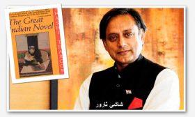 «الرواية الهندية العظيمة» لـ شاشي ثارور: الأسطورة كصورة بديلة للتاريخ