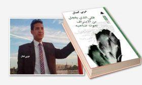 عربي كمال… وظله الذي يخجل من الاعتراف بموت صاحبه: القصيدة حين تنتهك حرمة التوقعات