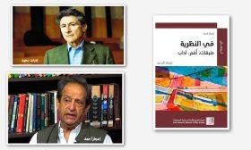 «في النظرية» لإعجاز أحمد… قراءة انتقادية لـ«استشراق» إدوارد سعيد