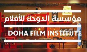 «أبو ليلى» و«القديس المجهول» ضمن 11 فيلما مدعوماً من مؤسسة الدوحة في مهرجان سراييفو السينمائي