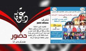 استعدادات لإطلاق احتفالات أيام مسرح الشارع في الرباط