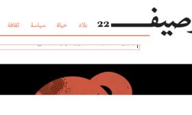 الأذرع الإماراتية تستميل موقع رصيف 22 الليبرالي وتوسع مظلة المساندين لأجنداتها في المنطقة