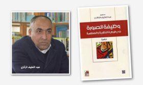 رحيل الكاتب والباحث المغربي عبد اللطيف الزكري