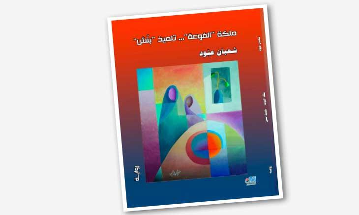 «ملكة الفوعة- تلميذ بنّش»… رواية الحب في زمن الحرب في سوريا