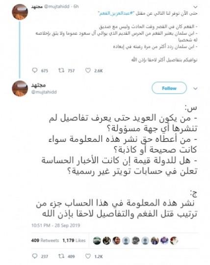 السعودية تعلن مقتل الحارس الشخصي للملك سلمان في بيت صديقه و مجتهد يؤكد تصفيته في القصر تغريدات القدس العربي