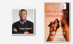 رواية «أوركسترا الأقليات»: رحلة البحث عن تطوير الذات