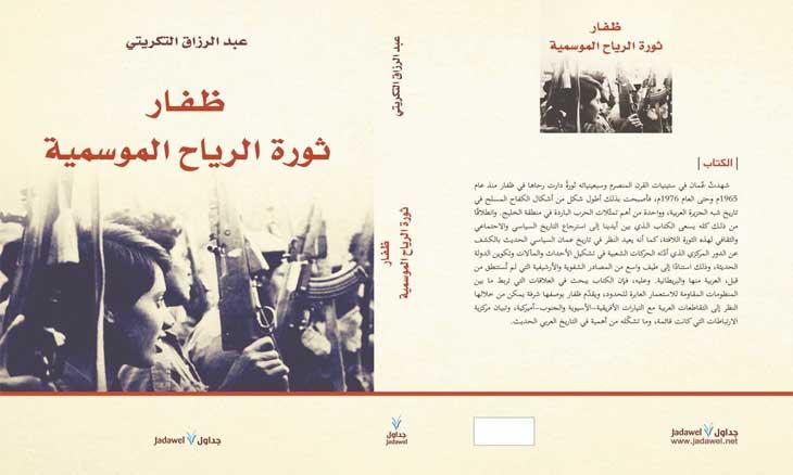 كتاب (ظفار.. ثورة الرياح الموسمية) لـ عبدالرزاق التكريتي - قاسم حداد