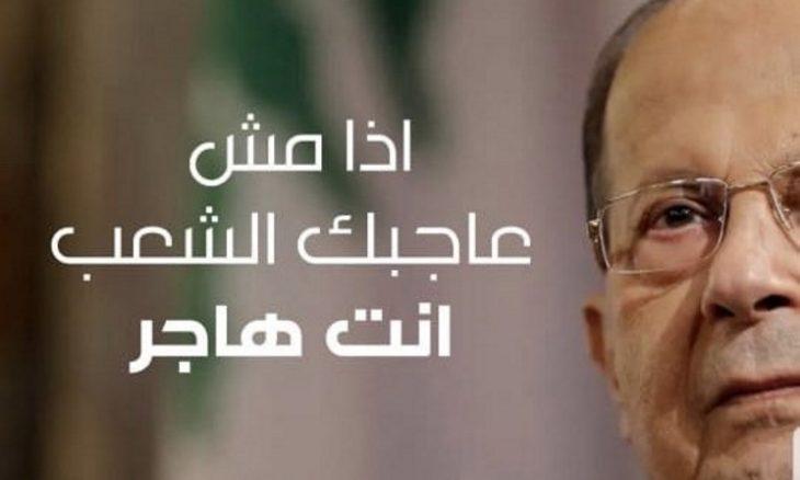 عون يفجّر غضب اللبنانيين: إذا مش عاجبك الشعب إنت هاجر