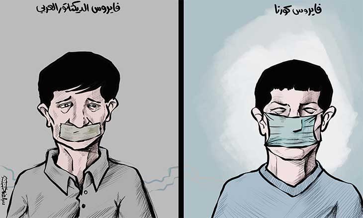 فايروس الديكتاتور العربي