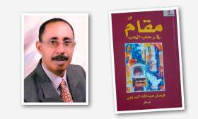 رحيل الشاعر اليمني فيصل البُريهي
