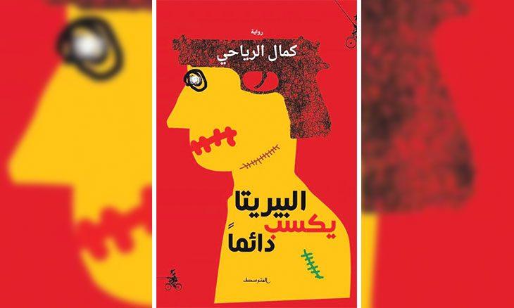 """الروائي التونسي كمال الرياحي في """"البيريتا يكسب دائماً"""": سرد متشابك يعرّي الواقع ويعيد طرح الأسئلة الحارقة"""