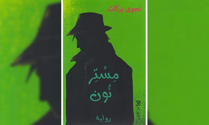 """رواية اللبنانية نجوى بركات """"مستر نون"""": تجلّيات جحيم الآخرين في ذوات المعذبين"""