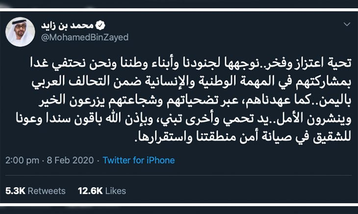 انسحاب الإمارات من اليمن يشعل مواقع التواصل بين محتفل وشامت
