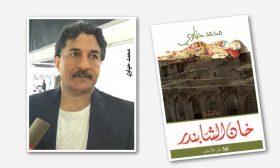 الروائي العراقي محمد حياوي.. أصبحت سعيداً في منفاي ولكنني لم أتمكن من الكتابة عن السعادة