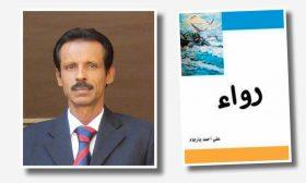 الموتُ يُغيبُ الشاعر والباحث اليمني علي أحمد بارجاء