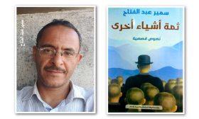 الروائي اليمني سمير عبدالفتاح: النص يكتبُ نفسه وبعض النصوص تحتاج للإطباق على القارئ بقوة