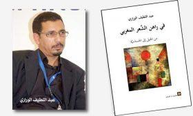 عبد اللطيف الوراري: أتبنى مفهوم الحساسية في مقاربة التجربة الشعرية الجديدة
