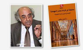 أحمد برقاوي: الأزمة ليست في الثقافة ولكنها أزمة سُلطة