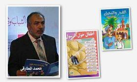 محمد المطارقي… ينظر إلى كاتب أدب الأطفال كمواطن من الدرجة الثانية