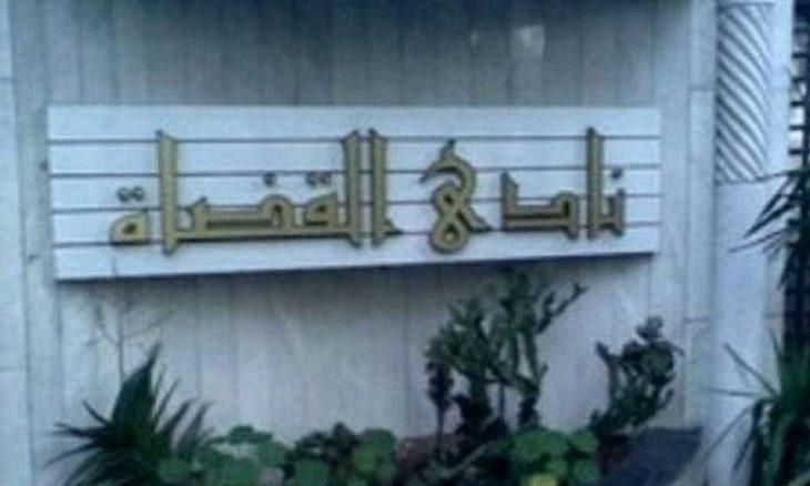 مصر.. إصابة 6 من القضاة وأعضاء النيابة بفيروس كورونا