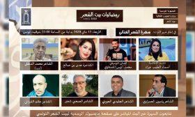 دورة عربيّة استثنائيّة بتقنية البثْ المباشر في بيت الشعر التونسي