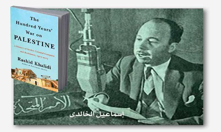 رشيد الخالدي: مؤرخا وشاهدا على «حرب المئة سنة على فلسطين»
