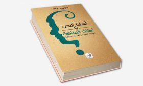 أبعاد الرؤية النقدية الثقافية في كتاب «أسئلة النص وأسئلة الثقافة»