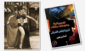 كتاب «الإمبريالية والهِشِّك بشِّك»: عن الرقص وصياغة مفهوم الشرق
