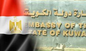 سفارة الكويت بالقاهرة تستهجن دعوات لإحراق علم بلادها ـ (تغريدة وفيديوهات)