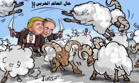 حال العالم العربي