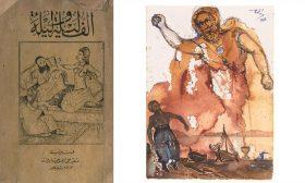 التوالد السردي في كتب التراث القصصي العربي  ألف ليلة وليلة نموذجا