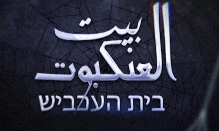 """""""سرايا القدس"""" تكشف كيفية إيقاعها بضباط """"الشاباك"""" في الفخ.. وتضليل مخابرات الاحتلال ـ (فيديو)"""
