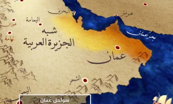 وثائقي لقناة الجزيرة عن سواحل عُمان يستقطب الاهتمام ويثير الجدل قبل عرضه ـ (فيديو)