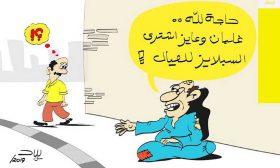 صحف مصرية: سد النهضة يتوارى بسبب فتنة تحدي حرق «العلم» وقرار الحرب يتطلب تهيئة العالم له