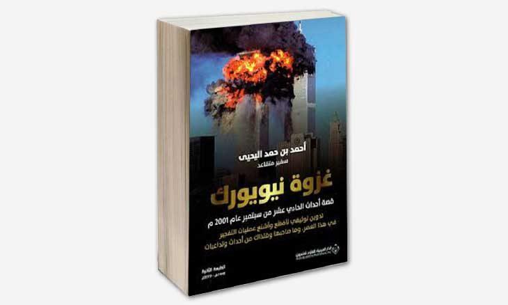 كتاب غزوة نيويورك الكبرى، قصة أحداث الحادي عشر من سبتمبر عام 2001م